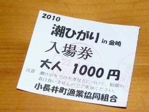 P1050710_2