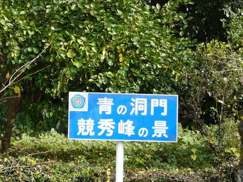 青の洞門入口